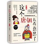 这个唐朝太有意思了 第一卷:从群雄逐鹿到玄武之变