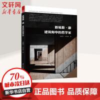 路易斯・康:建筑师中的哲学家 施植明,刘芳嘉 著