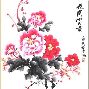 中国书画家协会会员、著名女画家刘翠莲老师作品―― 花开富贵
