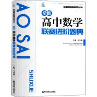 全国高中数学联赛进阶题典 南京师范大学出版社