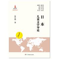 世界儿童文学研究丛书:日本儿童文学导论