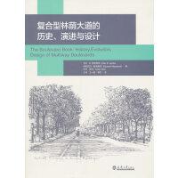 复合型林荫大道的历史、演进与设计