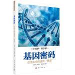 """基因密码:改造生命的遗传""""图谱"""""""