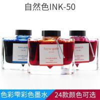日本pilot百乐 INK-50色彩�~iroshizuku 自然色钢笔墨水彩色墨水