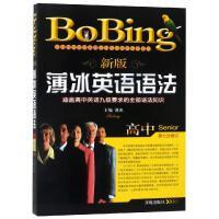 新版薄冰高中英语语法 修订版 开明出版社