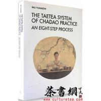 【二手旧书8成新】《大益式:国普洱茶的茶道研修方法》(英文版) 吴远之著 9787119094434