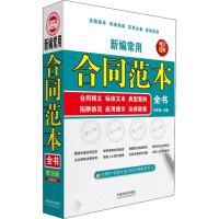 新编常用合同范本全书 合同释义 标准文本 典型案例 陷阱防范 应用提示 法律政策 增订6版 中国法制出版社