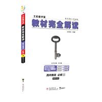 小熊图书2020版王后雄学案教材完全解读高中英语必修4配外研版 王后雄高二英语