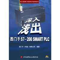 【二手旧书九成新】深入浅出西门子S7-200 SMART PLC西门子(中国)有限公司著北京航空航天大学出版社9787
