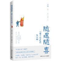 随遇随喜 刘墉写给大家的生活禅 湖南文艺出版社