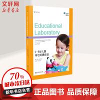 0-8岁儿童学习环境创设 南京师范大学出版社