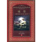 世界文学名著典藏:城堡(全译本)