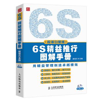 6S精益推行图解手册