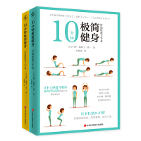 10分钟极简健身(全二册)