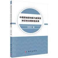 中国原始型创新与超常型知识的治理体制改革