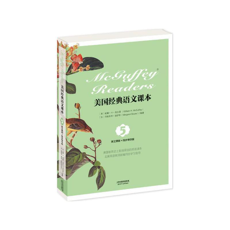 美国经典语文课本(英文原版,同步导学版)(5) (美)威廉·H·麦加菲(William H.McGuffey),(加)马格利特·波伊斯(Margaret Boyes) 编著 【文轩正版图书】