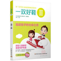 [二手旧书9成新]з一双好鞋2―载起孩子的生命之舟丘理,吴丹 9787518404995 中国轻工业出版社