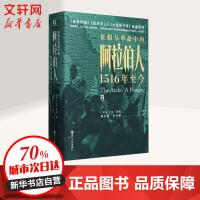 征服与革命中的阿拉伯人 1516年至今 浙江人民出版社