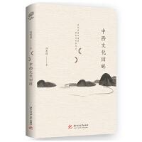 中西文化回眸(许思园)