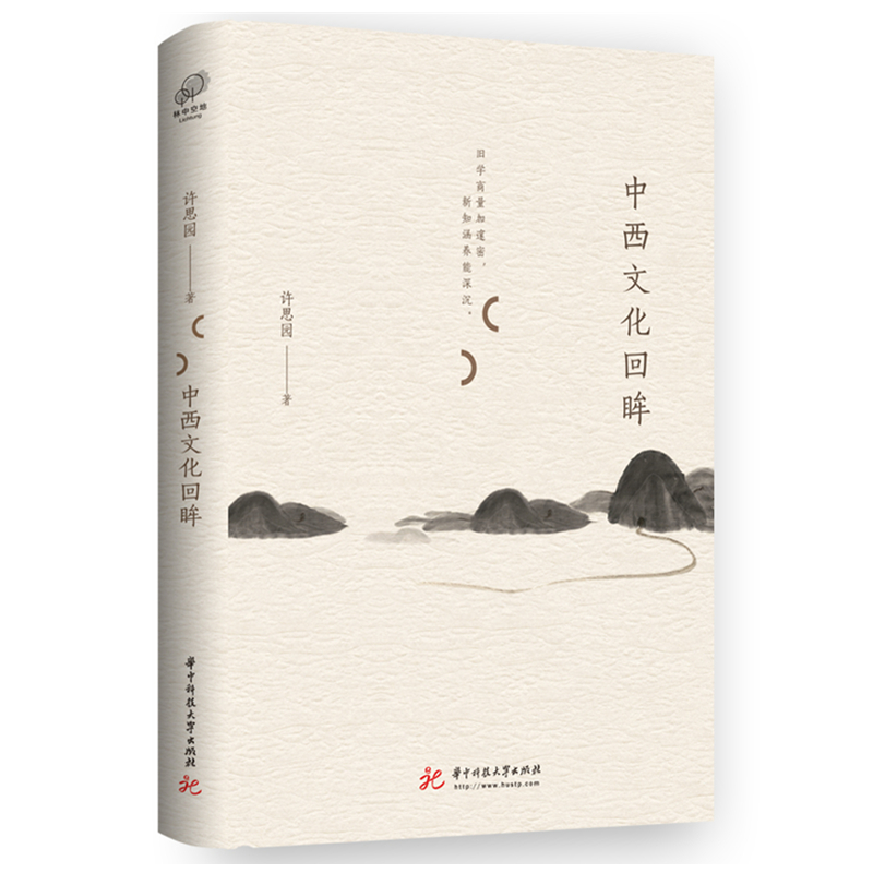 中西文化回眸(许思园) 经典再版,与传奇代表作《人性与人之使命》*发,周辅成作序,王家范作跋力荐