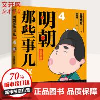 明朝那些事儿 4 漫画版 北京联合出版社