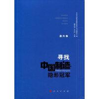 寻找中国制造隐形冠军・嘉兴卷
