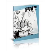 零基础跨栏美术起步教程设计- 美术高考 初学者 入门 设计 江西美术出版社