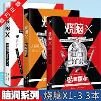 �F�正版 ���XX1-3 共3本 蔡必�F 王�f等 鬼畜睡前故事 等作者�袂打造 �乙尚≌f �X洞W系列 兄弟�� �乙尚≌f ��