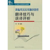 新编英汉汉英翻译教程:翻译技巧与误译评析