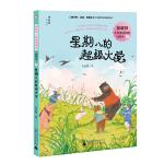 安武林大奖童话精选(插图本)3 星期八的超级大觉