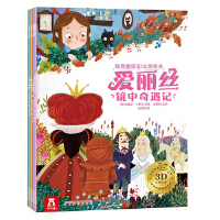 经典童话3D立体绘本(全4册)
