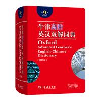 牛津高阶英汉双解词典(第9版)缩印本