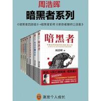 周浩晖《暗黑者系列》(共7册)(电子书)