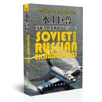 水上巨兽--苏联及俄罗斯地效飞行器(全2册)