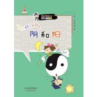 阴和阳――中国哲学启蒙读本