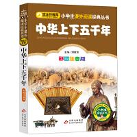 中华上下五千年(彩图注音版)小学生语文新课标必读丛书