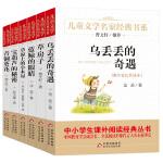 曹文轩推荐儿童文学经典书系 乌丢丢的奇遇(套装共6册)