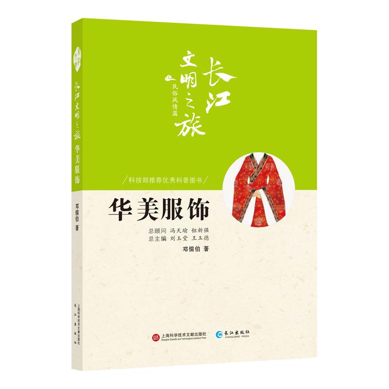 长江文明之旅-民俗风情:华美服饰