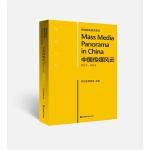 中国传媒风云  2017―2018