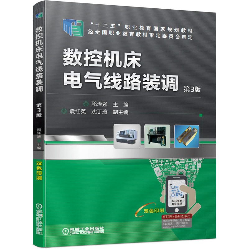 数控机床电气线路装调 第3版