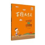 2022百题大过关.小升初英语:阅读与写作百题(修订版)
