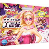 非凡公主 美国美泰公司 著;海豚传媒 编 长江少年儿童出版社