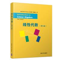 线性代数(第5版) 清华大学出版社