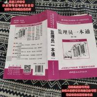 【二手旧书9成新】建筑施工现场管理人员一本通系列丛书 :监理员一本通(第2版)9787516003664