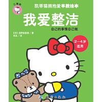 凯蒂猫拥抱爱早教绘本――我爱整洁 (日)浅野奈奈美著 9787503031502