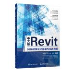 中文版Revit 2016建筑设计基础与实战教程