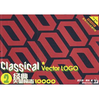 经典矢量标志10000(1)