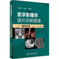 医学影像学读片诊断图谱――腹部分册 人民卫生出版社