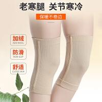 护膝保暖老寒腿男女膝盖套关节漆防寒加绒加厚老年人薄款冬季