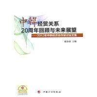 中韩经贸关系20周年回顾与未来展望――2012年中韩经济合作研讨会文集